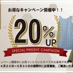 春の買取金額20%UPキャンペーン開催!