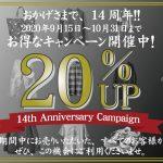 秋の買取金額20%UPキャンペーン開催!